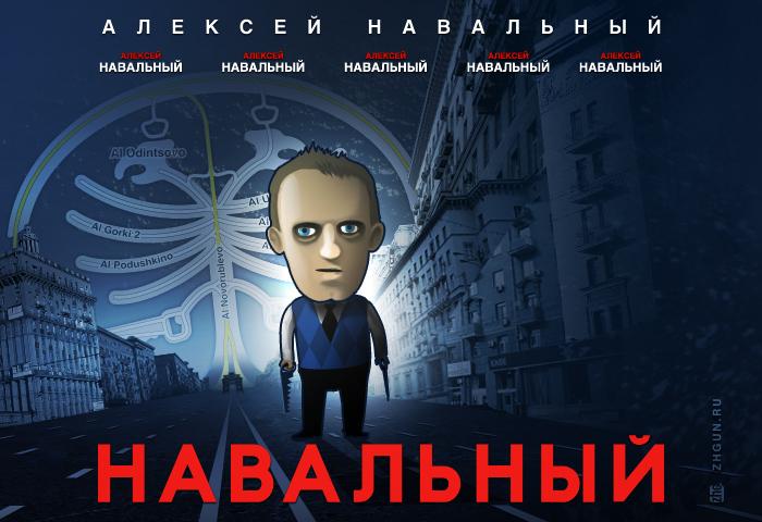 Навальный стал героем мультфильма