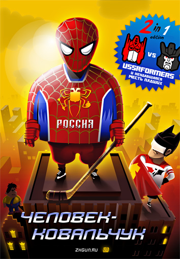 Человек-паук-Прикол про человека паука xDD